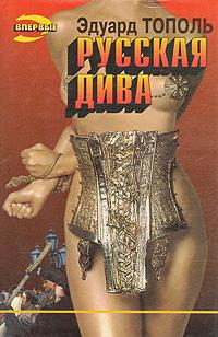 1984 г (о семейных ценностях) 4 э тополь русская дива 2005 (роман) 5 литература романы книга книги