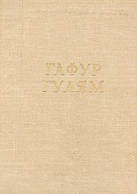 Гафур Гулям. Стихотворения и поэмы