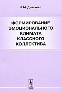 Формирование эмоционального климата классного коллектива12296407В настоящей книге описывается феноменология эмоционального климата классного коллектива. Раскрывается сущность этого явления, рекомендуются методы изучения, а также пути формирования благоприятного эмоционального климата в классном коллективе. Книга предназначена для детских психологов, педагогов и специалистов, работающих с детьми. Она может быть использована в качестве учебно-методического пособия для студентов высших учебных заведений, обучающихся по направлению психология.