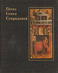 Писал Семен Спиридонов