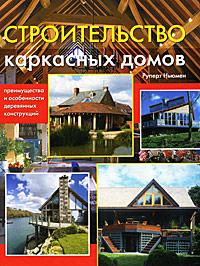 Строительство каркасных домов. Преимущества и особенности деревянных конструкций ( 978-5-366-00322-3 )