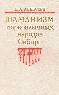 Шаманизм тюркоязычных народов Сибири