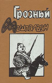 Грозный Мешпалван: Сказки. Приключения. Фантастика