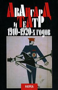 Авангард и театр 1910-1920-х годов