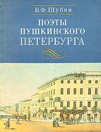 Поэты пушкинского Петербурга