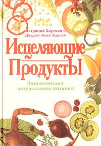 Исцеляющие продукты. Энциклопедия натурального питания