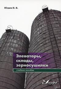 Элеваторы, склады, зерносушилки ( 978-5-98879-082-2 )