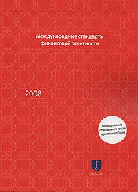 Международные стандарты финансовой отчетности 2008
