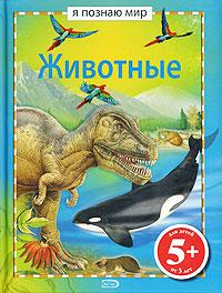 Животные12296407Эта замечательно иллюстрированная книга рассказывает о том, как на нашей планете возникла жизнь и о том, какие животные населяли нашу планету много миллионов лет назад и какие животные живут сейчас рядом с нами. Юные читатели узнают, какие динозавры жили на Земле и почему они вымерли, чем крокодил отличается от аллигатора, и найдут ответы на многие другие вопросы. Издание рассчитано на детей старшего дошкольного возраста.