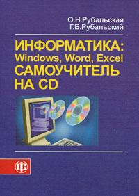Информатика. Windows, Word, Excel. Самоучитель (+ CD-ROM)