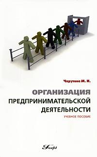 Организация предпринимательской деятельности ( 978-5-98879-091-4 )