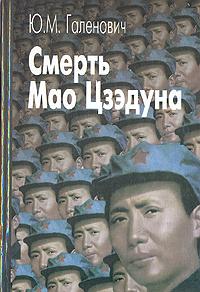 Смерть Мао Цзэдуна. Ю. М. Галенович