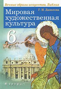 Мировая художественная культура. Вечные образы искусства. Библия. 6 класс 2-е изд