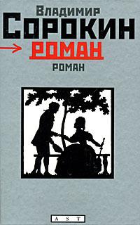 Книга Роман