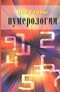 Все тайны нумерологии. М. Катаккар