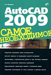 Как выглядит AutoCAD 2009. Самое необходимое