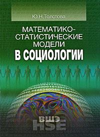 Математико-статистические модели в социологии