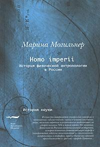 Homo imperii. История физической антропологии в России ( 978-5-86793-567-2 )