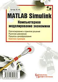 Matlab Simulink. Компьютерное моделирование экономики ( 978-5-91359-006-0 )
