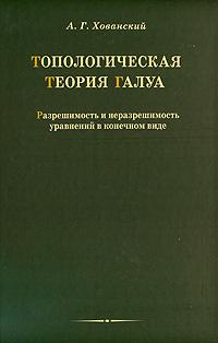Топологическая теория Галуа. Разрешимость и неразрешимость уравнений в конечном виде ( 978-5-94057-374-6 )