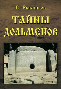 Тайны дольменов ( 978-5-91078-041-9 )