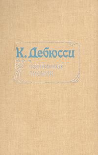 К. Дебюсси. Избранные письма