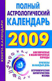 Полный астрологический календарь 2009