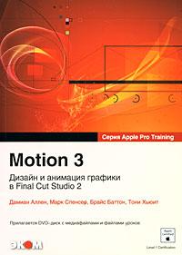 Motion 3. Дизайн и анимация графики в Final Cut Studio 2 (+ DVD-ROM)
