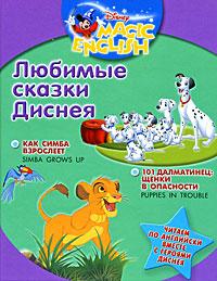 Любимые сказки Диснея. 101 далматинец: Щенки в опасности. Как Симба взрослеет ( 978-5-903353-35-4 )