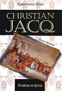 Война корон. Кристиан Жак