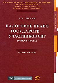 Налоговое право государств - участников СНГ (общая часть) ( 978-5-8354-0473-5 )