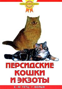 Персидские кошки и экзоты ( 978-5-9934-0027-3, 3-80017469-3 )