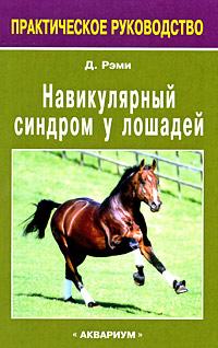 Навикулярный синдром у лошадей ( 978-5-9934-0120-1, 978-1-57076-227-7 )