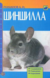 Шиншилла ( 978-5-4238-0127-4 )