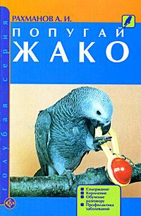 Попугай жако ( 978-5-9934-0061-7 )
