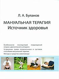 Мануальная терапия. Источник здоровья ( 978-5-222-13072-8 )