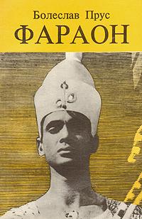 Фараон. В двух частях. Часть 2