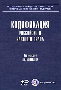 Кодификация российского частного права ( 978-5-8354-0505-3 )