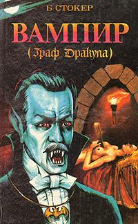 Книга Вампир