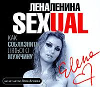 Sexual (аудиокнига MP3). Лена Ленина