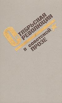 Октябрьская революция в советской прозе