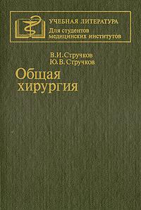 Общая хирургия, В. И. Стручков, Ю. В. Стручков