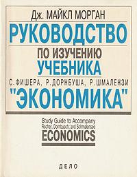 "Книга Руководство по изучению учебника С.Фишера, Р.Дорнбуша, Р.Шмалензи ""Экономика"""