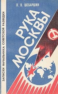 Книга Рука Москвы. Записки начальника советской разведки