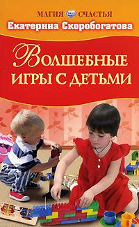 Волшебные игры с детьми12296407Как привлечь в жизнь малыша счастье и удачу, расчистить для него пути Света и Добра? Во многом это зависит от вас и от игр, в которые играет ребенок. Создайте вокруг него волшебный мир детства - солнечный и счастливый. Пусть в детской вашего малыша всегда будут созданные им самим игрушки-самоделки и игрушки, сделанные лично вами. Это игрушки особые, магические, душевным теплом заряженные... Они лучше всего работают оберегами, становятся энергетическим маяком, на свет которого придут к малышу удачи и победы. А вы всегда рядом будьте. Не давайте возможности скуке поселиться в душе вашего ребенка! Игрой, игрой волшебной, магической пусть будет наполнена его жизнь.