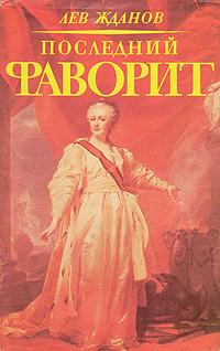 Последний фаворит. Екатерина II и Зубов