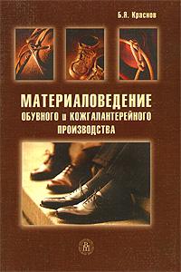 Материаловедение обувного и кожгалантерейного производства, Б. Я. Краснов