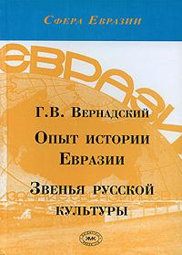 Опыт истории Евразии. Звенья русской культуры