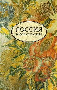 Россия в XVIII столетии. Выпуск 1 ( 5-94457-049-0 )