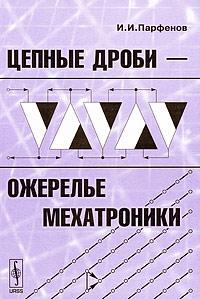 Цепные дроби - ожерелье мехатроники ( 978-5-484-00894-0, 5-484-00894-8 )